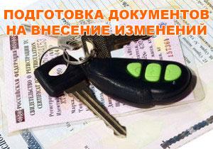 Подготовка документов по внесению изменений в конструкцию транспортного средства