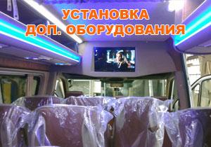 Установка доп. оборудования и дооборудование микроавтобусов любых марок