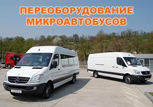 Профессиональное переоборудование микроавтобусов любых марок и любой сложности
